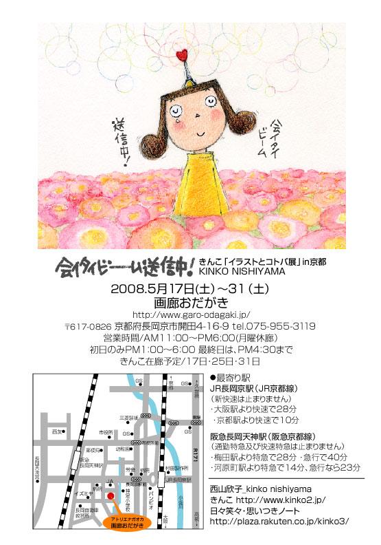 kyouto_tirasi.jpg