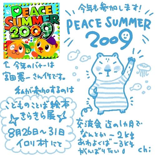 peacesummer2009.jpg